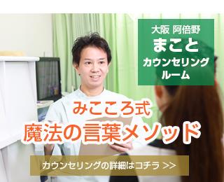 まこと心理カウンセリング大阪市阿倍野区